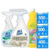 多益得All Clean清潔組_玻璃汙垢_馬桶磁磚清潔組