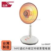 豬頭電器(^OO^) - 良將牌 14吋定時碳素燈電暖器【LJ-966T】