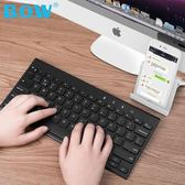 蘋果ipad平板藍牙鍵盤安卓手機mac筆電通用雙模無線鍵盤