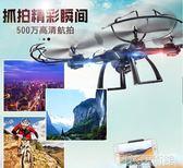 遙控飛機大型耐摔四軸無人機飛行器高清航模直升機玩具DF 科技藝術館