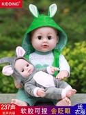 仿真嬰兒洋娃娃軟膠娃娃睡眠寶寶會說話洗澡眨眼娃娃兒童女孩玩具 雙12購物節 YYP