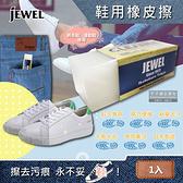 【日本Jewel】去污便携式鞋子專用橡皮擦(5.9x2x2.1cm)1入