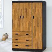 衣櫃 衣櫥 AT-468-1 黑配柚木4X7尺衣櫃【大眾家居舘】