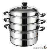 奇家家用蒸鍋不銹鋼加厚三3層4層多層蒸格蒸籠電磁爐燃氣爐蒸籠鍋 魔方數碼館igo