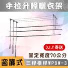 窗簾式:三桿WPBW-3 【加橫桿70公分】手拉 升降曬衣架~DIY組裝~