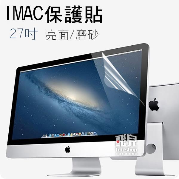 【飛兒】IMAC 保護貼 27 吋 亮面 磨砂 螢幕保護膜 耐刮 抗刮 光面 霧面 163 B1.1-4