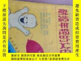 二手書博民逛書店罕見年輕的父母Y269892 維利, 羣衆出版社 出版1987