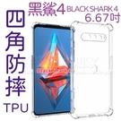 【四角防摔】BLACK SHARK 4 黑鯊4 電競手機 6.67吋 四角加厚透明防摔套/TPU/高清軟殼保謢套-ZW