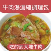 搭嘴好食 即食牛肉湯濃縮調理包300g(紅燒/精燉) 低卡 微卡 現貨 宅家好物