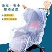 嬰兒推車蚊帳通用寶寶車蚊帳兒童車嬰兒傘車蚊帳全罩網紗加密蚊帳  糖糖日系森女屋