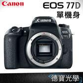 Canon  EOS 77D BODY 單機身 登錄送好禮 購物節 總代理公司貨
