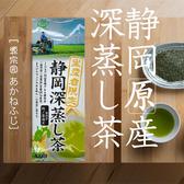 日本【静岡縣產】深蒸綠茶 煎茶系列 日本綠茶 生産者限定 抹茶 100g