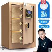 保險櫃 歐奈斯指紋密碼保險櫃家用60cm辦公入墻保險箱小型防盜報警保管箱DF 艾維朵