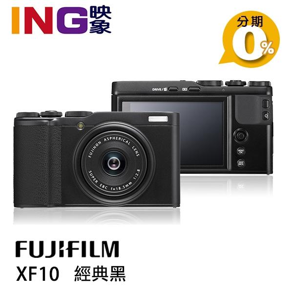 【6期0利率】FUJIFILM 富士 XF10 類單眼 (經典黑) 恆昶公司貨 APS-C 4K錄影