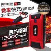 【Philo】現貨 飛樂 頂級汽柴油 適用汽油4000CC以下/柴油3000CC以下 救車行動電源 PQC-12000SP