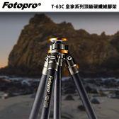 黑熊館 FOTOPRO T-63C 皇家系列頂級碳纖維腳架[三節式] 承重20kg 錄影三腳架 戶外拍攝 相機腳架