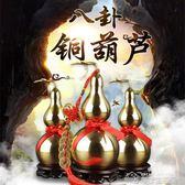 開光八卦銅葫蘆風水擺件純銅大號開口鎮宅招財辟邪五帝錢掛件黃銅  夢想生活家