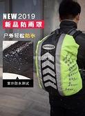 戶外登山背包防雨罩包底全包雙肩學生拉杆書包騎行背囊防髒防水套 快速出貨
