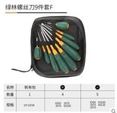 綠林十字螺絲刀套裝組合德國家用多功能沖擊螺絲刀工具起子套裝 - 解憂雜貨