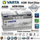 ✚久大電池❚ 德國進口 VARTA G14 AGM 95Ah 寶馬 BMW 320d E93 F90 2005~2012