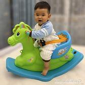 搖搖馬木馬加厚塑膠兒童玩具搖馬帶音樂大號寶寶搖椅嬰兒周歲禮物『CR水晶鞋坊』YXS