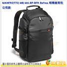 現貨 附雨罩 MANFROTTO MB MA-BP-BFR Befree 相機後背包 公司貨 相機包 15吋筆電 攝影包 可綁腳架