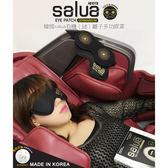 韓國Salua專利鍺石顆粒離子多功能眼罩 首爾的家