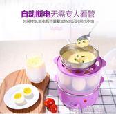 蒸蛋機煮蛋器自動斷電定時蒸蛋早餐神器小型雞蛋羹機1人迷你家用220V 全網最低價