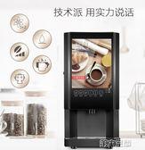 飲料機 商用全自動小型速溶多功能雙頭咖啡飲料奶茶一體機 第六空間 MKS