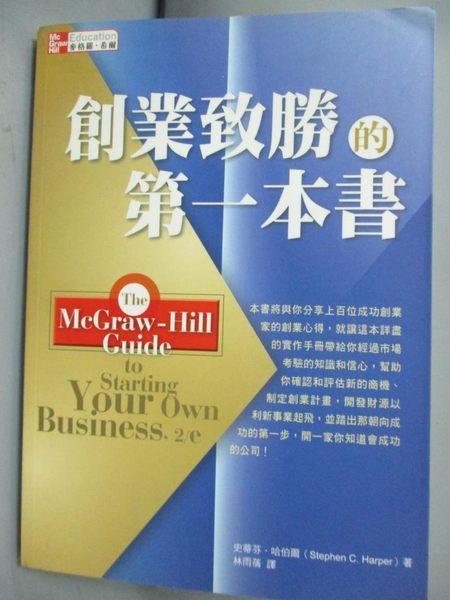 【書寶二手書T1/投資_IRE】創業致勝的第一本書_林雨蓓, 史蒂芬.