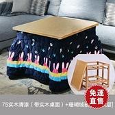 折疊桌餐桌可折疊烤火桌子飯桌寫字取暖桌 【全館免運】