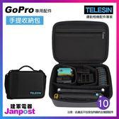 【建軍電器】TELESIN 可側背 手提收納包 可斜背 相機包 配件 GoPro 適用 HERO7 6 5系列
