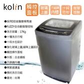 (((福利電器))) 歌林 KOLIN 17公斤DD直驅變頻洗衣機 BW-17V03 (黑) 免運+基本安裝