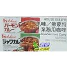 [COSCO代購] HOUSE 日本好侍 爪哇 / 佛蒙特業務用咖喱 Java Curry 1公斤 _C25295 / _C48928
