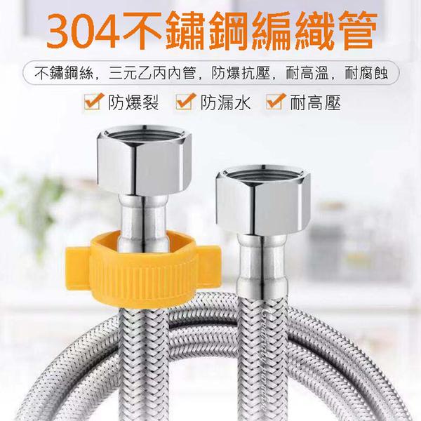 【304編織管】不銹鋼帽 50cm SUS304不鏽鋼編織軟管 不銹鋼冷熱進水管 4分軟管