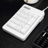 鍵盤標準鍵區銀行技能小鍵盤傳票練習專用數字小鍵盤有線usb聖誕交換禮物
