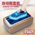 綠凈鞋套機家用全自動進門腳套器一次性踩腳盒鞋膜機智能套鞋 快速出貨