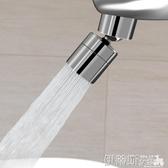 水龍頭水龍頭防濺頭萬能接頭向花灑噴頭嘴過濾器通用廚房萬能抖音同款 伊蒂斯