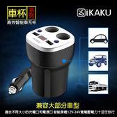 車用充電器 車杯系列 雙USB智能快充 智能車充擴充座 車充頭 轉接頭
