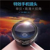 現貨第六代手機單反0.45X無暗角抗畸變廣角微距鏡頭高清手機外置鏡頭 igo卡洛琳6-20