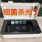 紫外線消毒盒手機消毒器口罩眼鏡耳機內衣uv殺菌盒家用臭氧紫外光 創意家居
