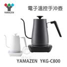 現貨『電子手沖壺 YKG-C800』山善 YAMAZEN 溫控 咖啡壺 800ml 細嘴壺 細口壺【購知足】