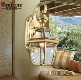 設計師美術精品館H全銅戶外壁燈 庭院戶外防水壁燈 美式過道陽台銅燈 H1/1B歐塞