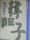 【書寶二手書T2/文學_COD】韓非子(國家的秩序)7_張素貞