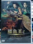 挖寶二手片-D09-047-正版DVD-泰片【鱷魚王2】-鱷魚王傳奇(直購價)