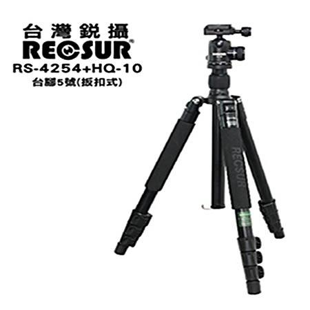 【福笙】RECSUR 銳攝 台腳5號 RS-4254+HQ-10 四節扳扣式反折專業三腳架 可拆成單腳架 載重8公斤