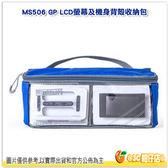 MindShift 曼德士 GOPRO行動攝影配件 MS506 GP LCD螢幕及機身背殼收納包 彩宣公司貨