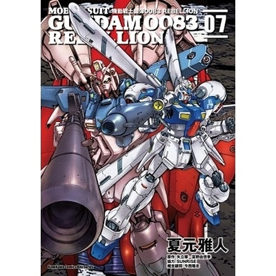 機動戰士鋼彈0083 REBELLION(7)