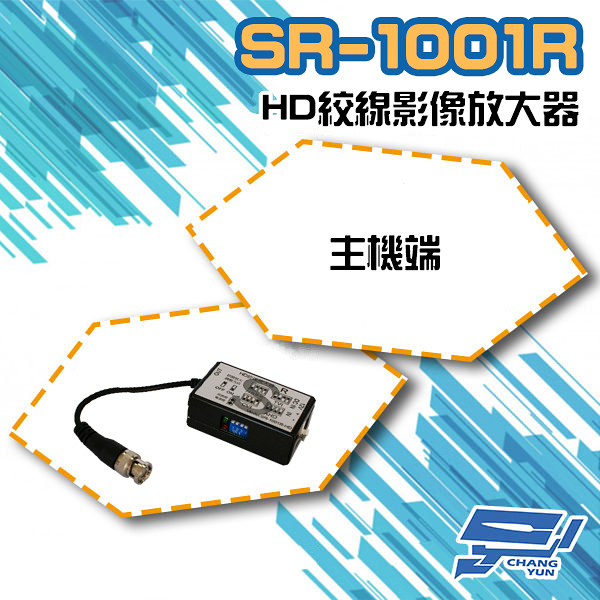 SR-1001R-HD 主機端 發射端 BNC 主動式絞傳 監視器訊號放大器 四合一 (960H/AHD/CVI/TVI)