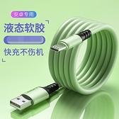 安卓數據線快充USB通用加長2米1.8米充電線器 樂淘淘